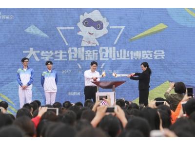 第二届大学生创新创业博览会启动仪式